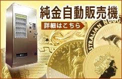金貨・銀貨の自動販売機